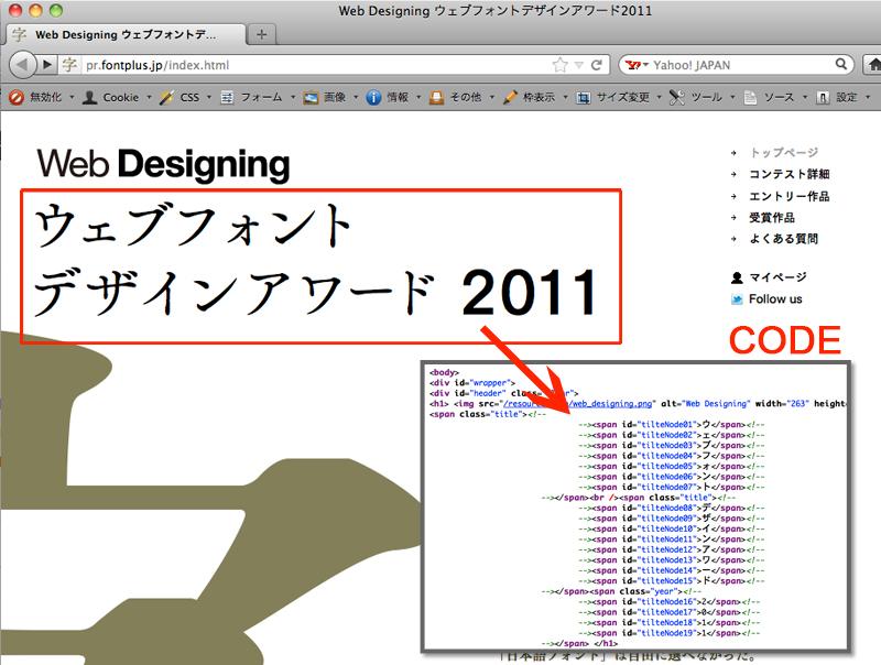 ウェブフォントデザインアワード2011